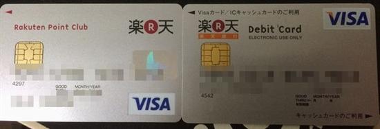 楽天カードとデビットカード