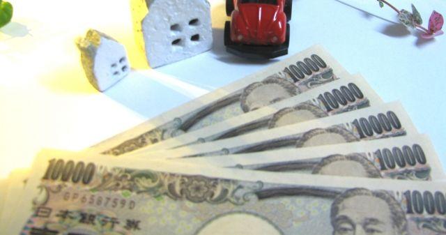 5万円用意する!