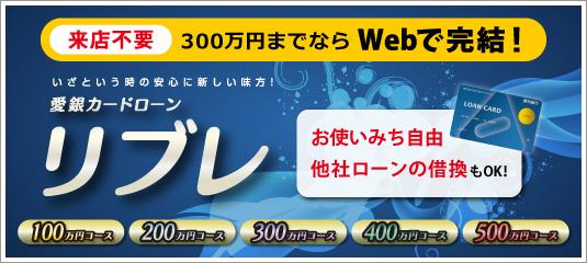 愛知銀行 愛銀カードローン「リブレ」