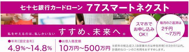 七十七銀行カードローン「77スマートネクスト」