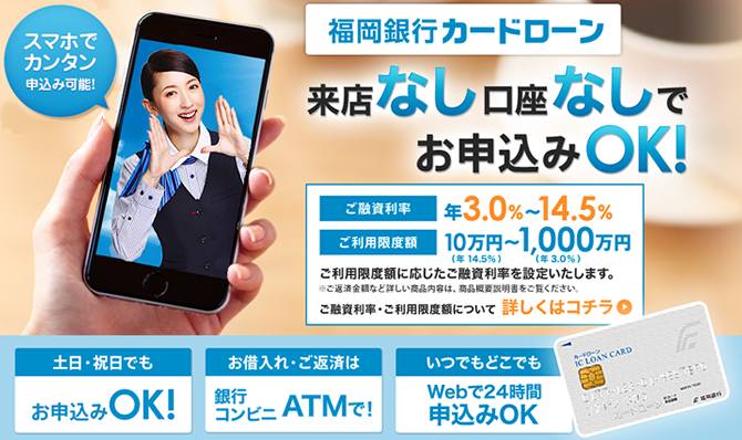 福岡銀行カードローン