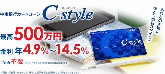 中京銀行カードローン「C-style」