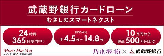 武蔵野銀行カードローン「むさしのスマートネクスト」