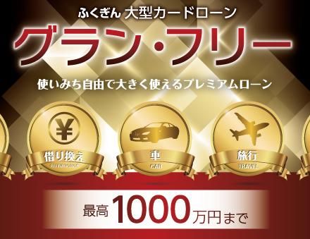 福島銀行 カードローン「グラン・フリー」