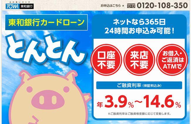 東和銀行カードローン「とんとん」