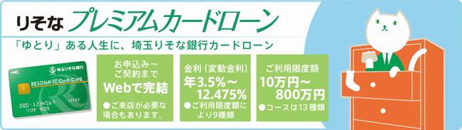 埼玉りそな銀行カードローン「りそなプレミアムカードローン」