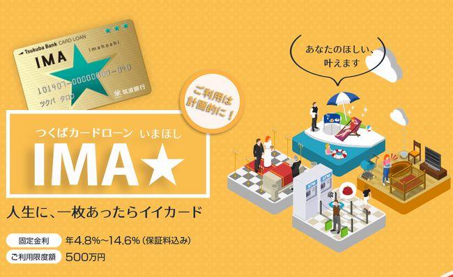筑波銀行カードローン「つくばカードローンIMA★(いまほし)」