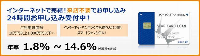 東京スター銀行カードローン「スターカードローン」