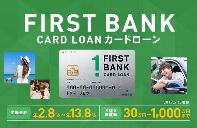 富山第一銀行カードローン「ファーストバンクのカードローン」