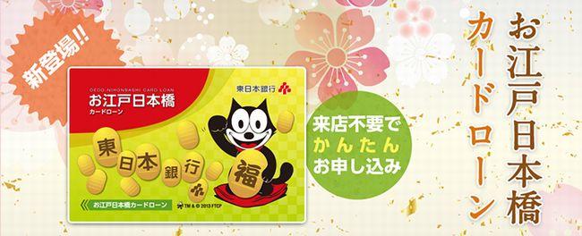 東日本銀行カードローン「お江戸日本橋カードローン」