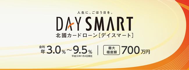 北國銀行カードローン「北國カードローン DAY SMART」
