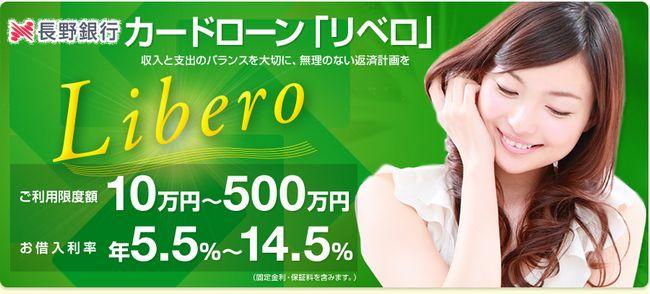 長野銀行カードローン「リベロ」