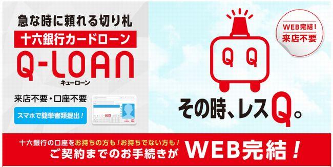 十六銀行カードローン「Q-LOAN」