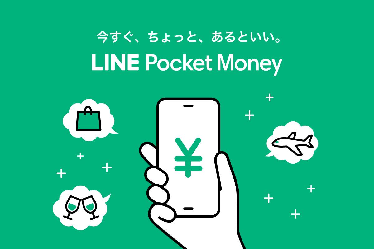 ライン ポケット マネー 審査